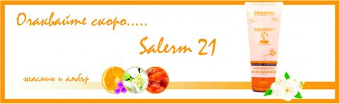 Salerm 21 Жасмин и Амбър